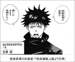 呪術高専②