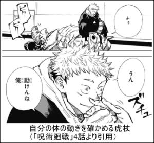 呪術廻戦4話②