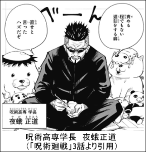 呪術廻戦3話①