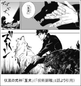 呪術廻戦1話④