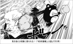 呪術廻戦13話①
