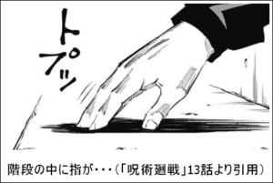 呪術廻戦13話②
