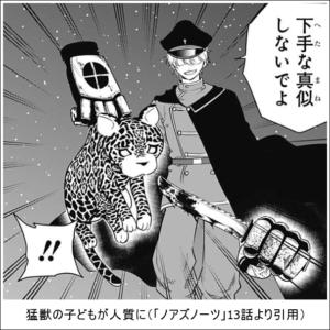 ノアズノーツ13話①
