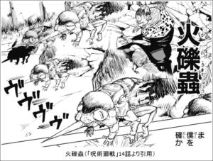 呪術廻戦14話①
