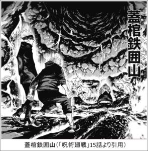 呪術廻戦15話②
