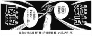 呪術廻戦14話②