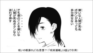 呪術廻戦19話①