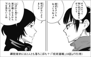 呪術廻戦18話①