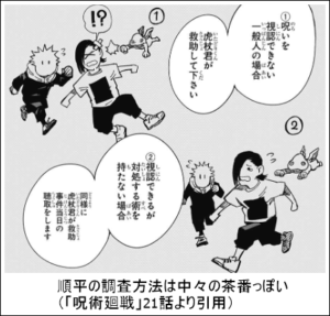 呪術廻戦21話①