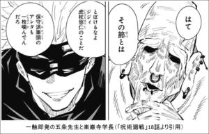 呪術廻戦18話③