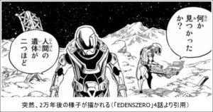 EDENSZERO4話④