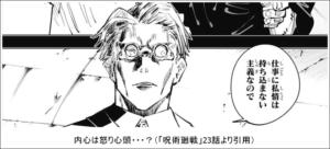 呪術廻戦23話③
