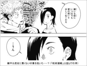 呪術廻戦22話③