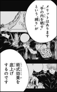 呪術廻戦20話①