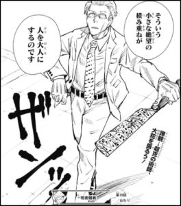 呪術廻戦19話④