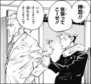 呪術廻戦19話③