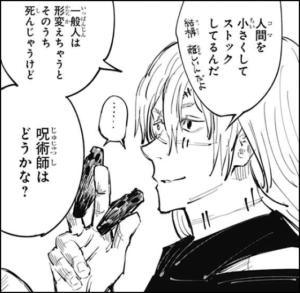 呪術廻戦22話①