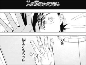 呪術廻戦24話③