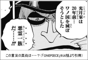 ONEPIECE916話③