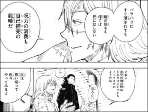 呪術廻戦24話①