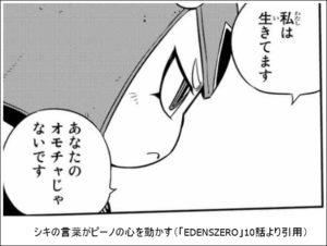 EDENSZERO10話③