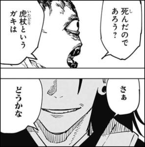 呪術廻戦10話-1