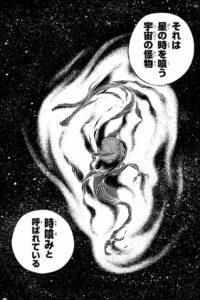 EDENSZERO11話④