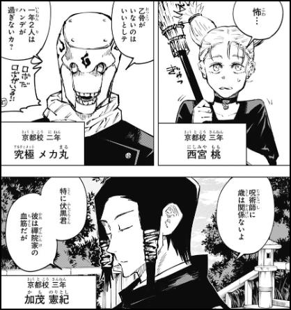 呪術廻戦32話④