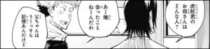呪術廻戦第24話-1