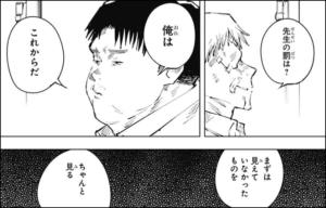 呪術廻戦31話③
