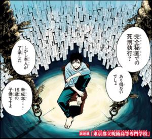 呪術高専1話③
