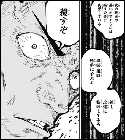 呪術廻戦第33話②