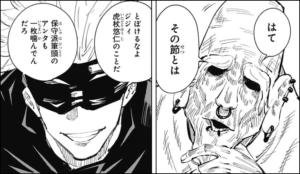 呪術廻戦第18話②
