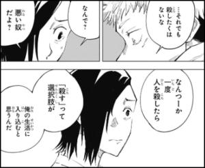 呪術廻戦24話-1