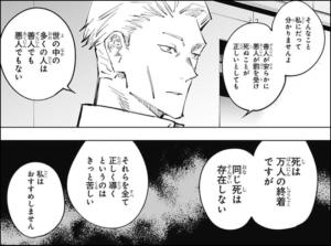 呪術廻戦31話②