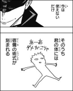 呪術廻戦第22話-1