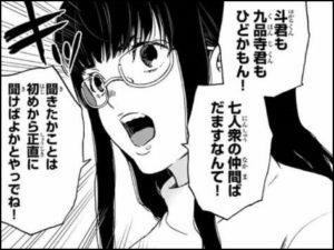 thisman26話②