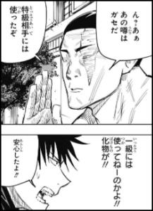呪術廻戦第17話②
