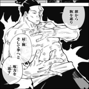 呪術廻戦37話①