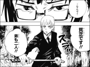 呪術廻戦36話③