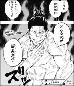 呪術廻戦34話①