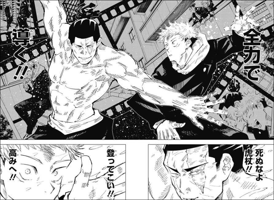 呪術廻戦37話