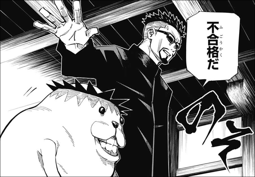 呪術廻戦3話