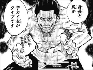 呪術廻戦16話-1