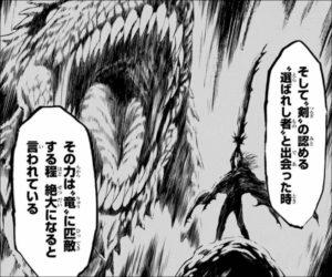 巨竜戦記3話