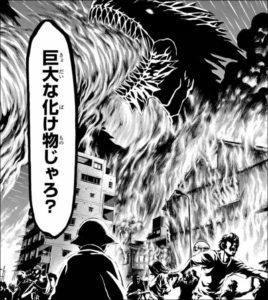 巨竜戦記2話